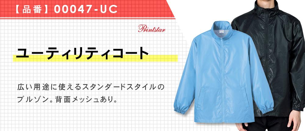 ユーティリティコート(00047-UC)10カラー・5サイズ