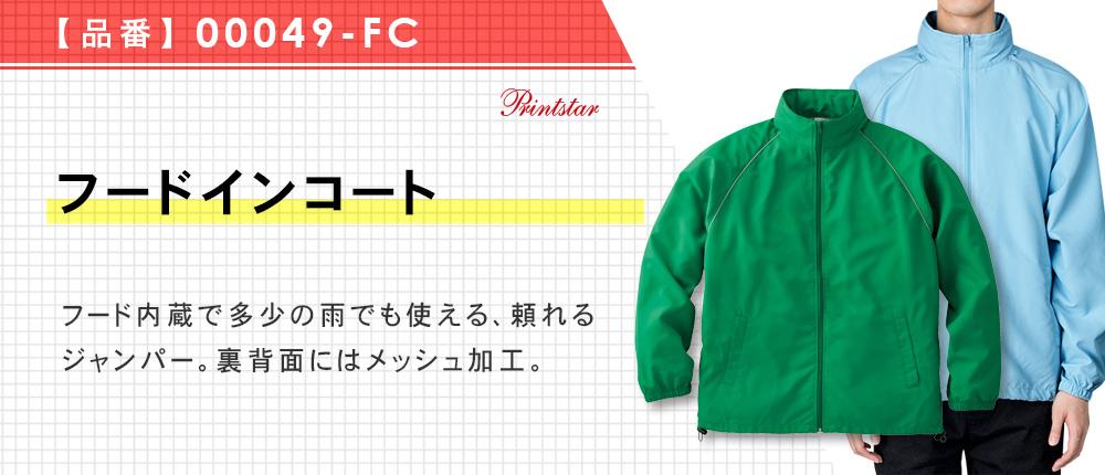 フードインコート(00049-FC)16カラー・8サイズ