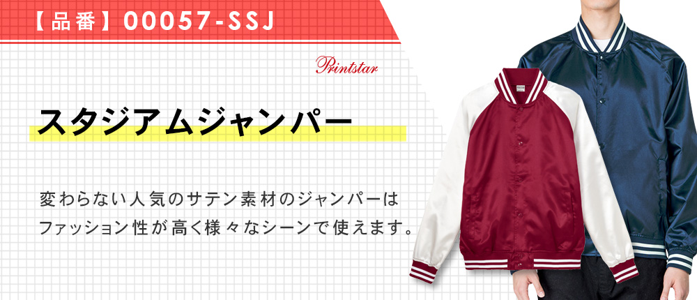 スタジアムジャンパー(00057-SSJ)6カラー・4サイズ