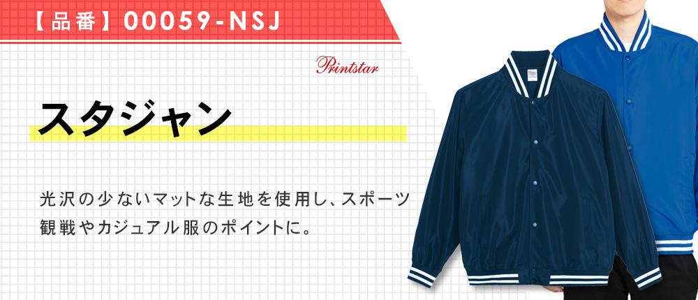 スタジャン(00059-NSJ)5カラー・4サイズ