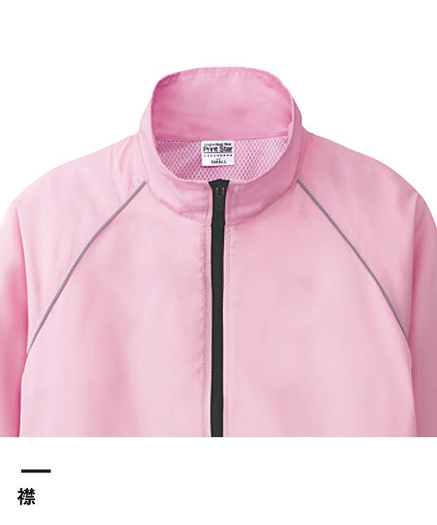 リフレクスポーツジャケット(00061-RSJ)襟
