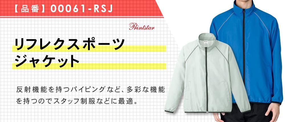リフレクスポーツジャケット(00061-RSJ)11カラー・5サイズ