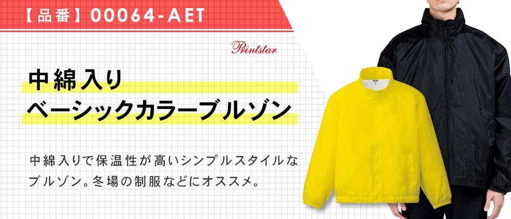 中綿入りイベントブルゾン(00064-AET)5カラー・2サイズ