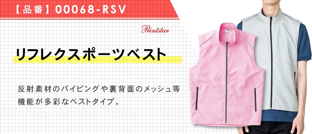 リフレクスポーツベスト(00068-RSV)16カラー・8サイズ