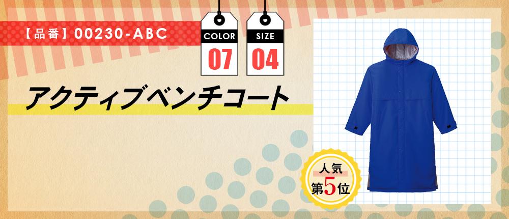 アクティブベンチコート(00230-ABC)7カラー・4サイズ
