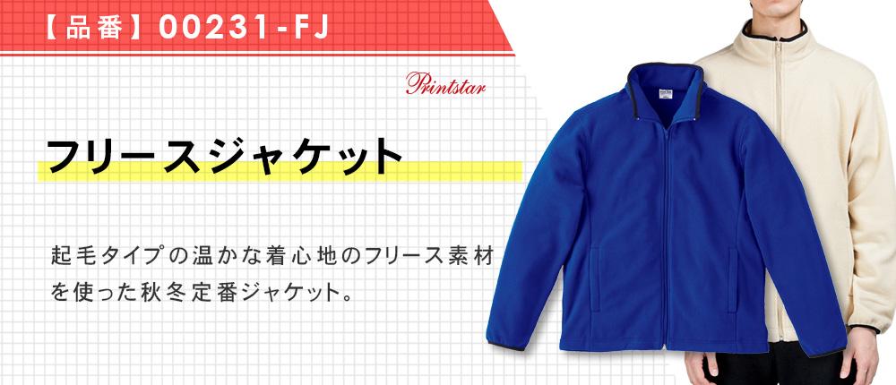 フリースジャケット(00231-FJ)7カラー・5サイズ
