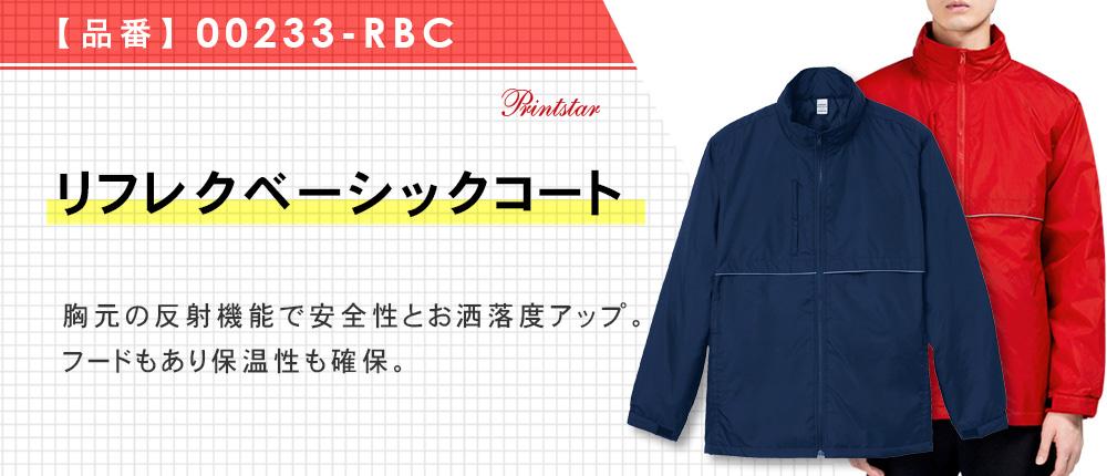 リフレクベーシックコート(00233-RBC)6カラー・4サイズ