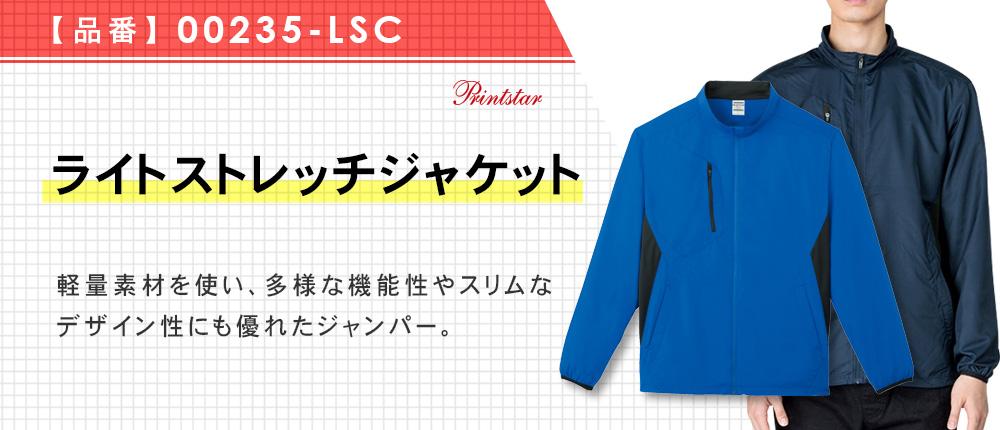 ライトストレッチジャケット(00235-LSC)7カラー・8サイズ
