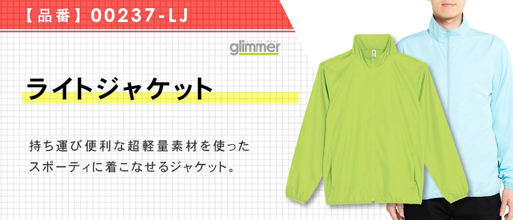 ライトジャケット(00237-LJ)11カラー・8サイズ