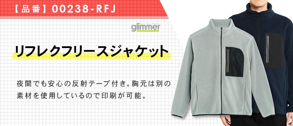 リフレクフリースジャケット(00238-RFJ)3カラー・8サイズ