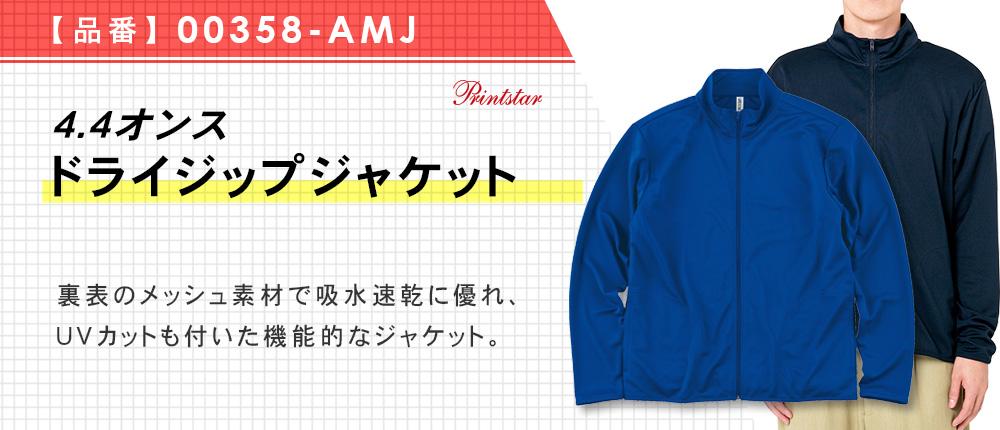 4.4オンス ドライジップジャケット(00358-amj)14カラー・8サイズ