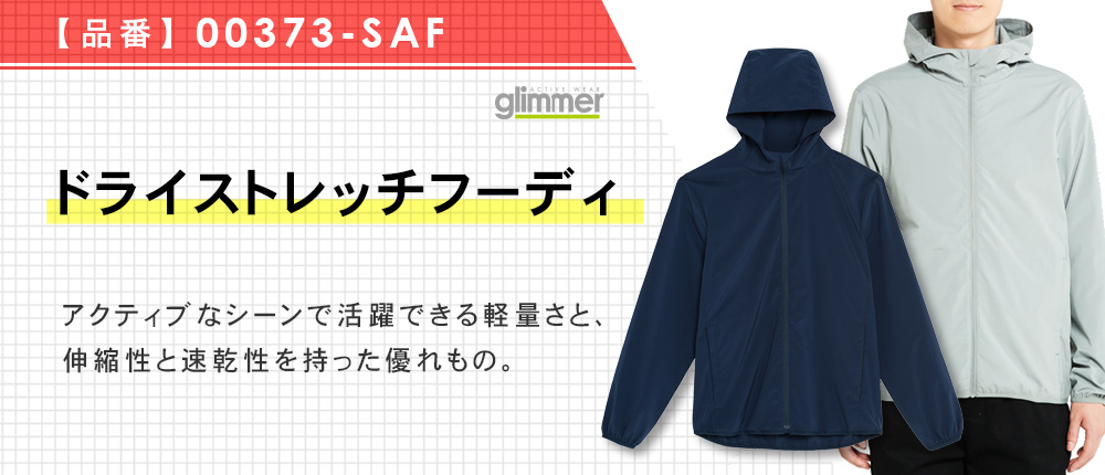 ドライストレッチフーディ(00373-SAF)3カラー・8サイズ
