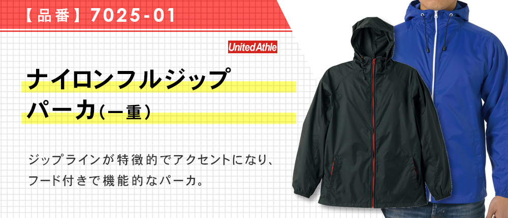 ナイロンフルジップジャケット(一重)(7025-01)8カラー・4サイズ