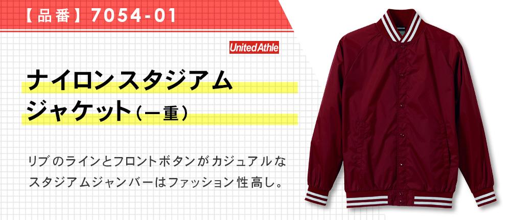 ナイロンスタジアムジャケット(一重)(7054-01)6カラー・4サイズ