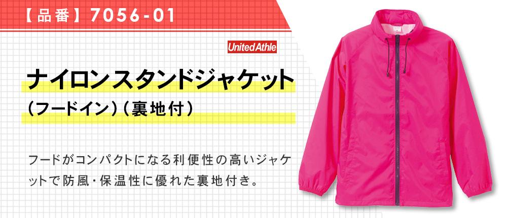 ナイロンスタンドジャケット(フードイン)(裏地付)(7056-01)9カラー・4サイズ