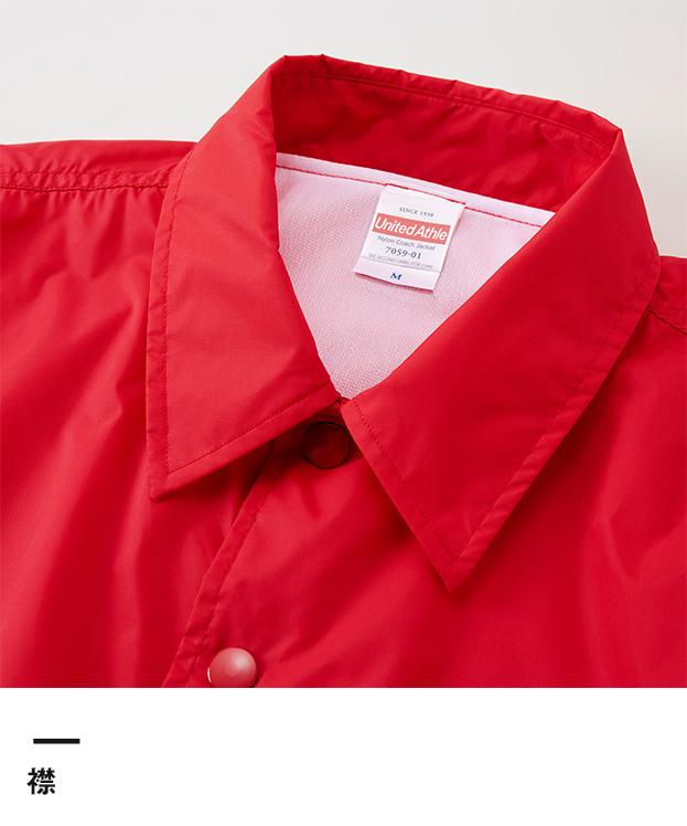 ナイロンコーチジャケット(裏地付)(7059-01)襟