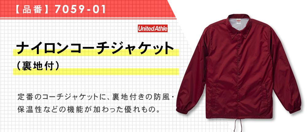 ナイロンコーチジャケット(裏地付)(7059-01)8カラー・4サイズ