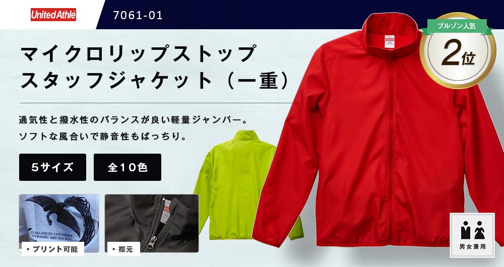 マイクロリップストップスタッフジャケット(一重)(7061-01)10カラー・5サイズ
