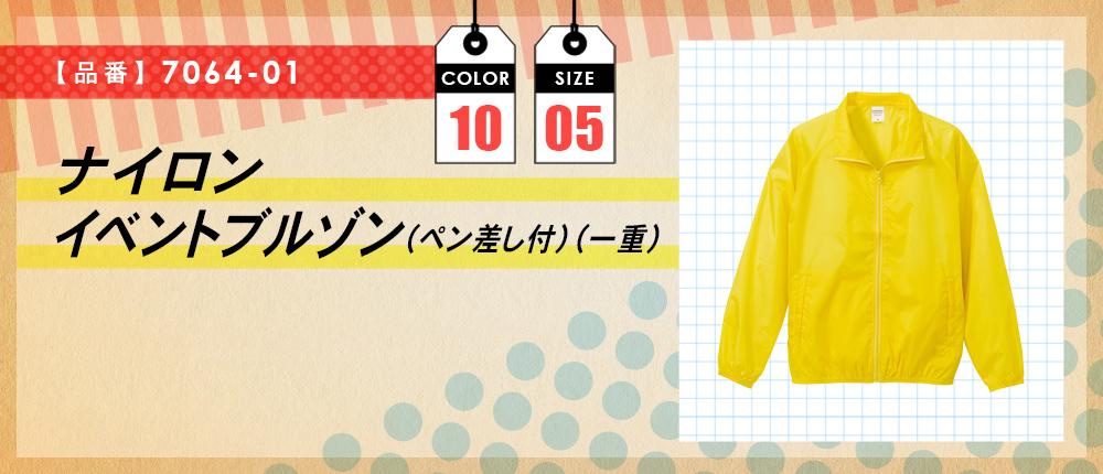 ナイロンイベントブルゾン(ペン差し付)(一重)(7064-01)10カラー・5サイズ