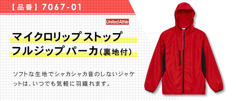マイクロリップストップジップジャケット(裏地付)(7067-01)6カラー・5サイズ