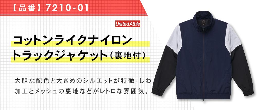 コットンライクナイロントラックジャケット(裏地付)(7448-01)4カラー・3サイズ