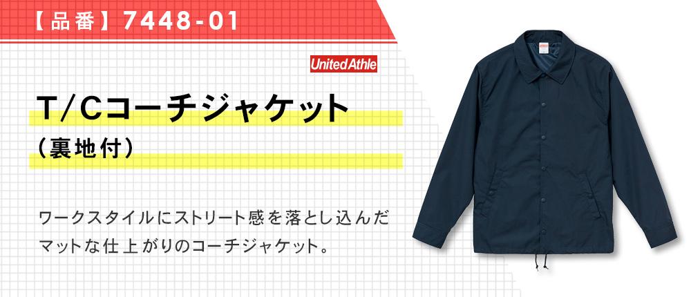 T/Cコーチジャケット(裏地付)(7448-01)4カラー・6サイズ