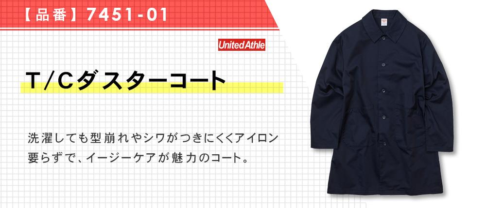 T/Cダスターコート(7451-01)4カラー・6サイズ