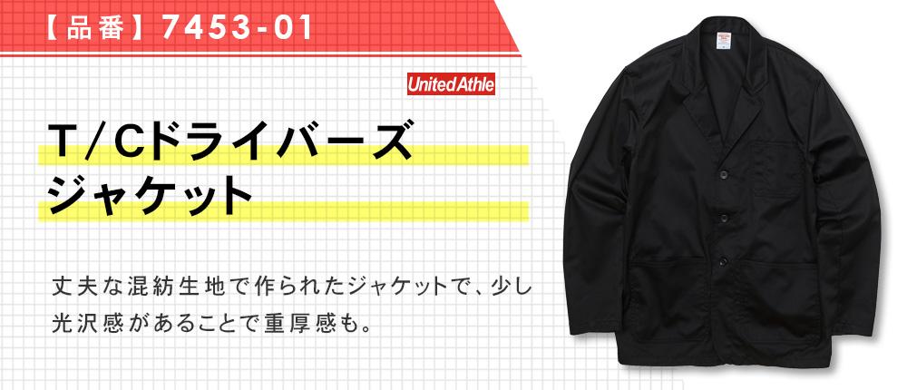 T/Cドライバーズジャケット(7453-01)4カラー・4サイズ