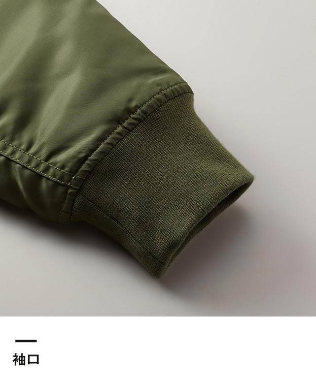 タイプMA-1ジャケット(中綿入)(7480-01)袖口
