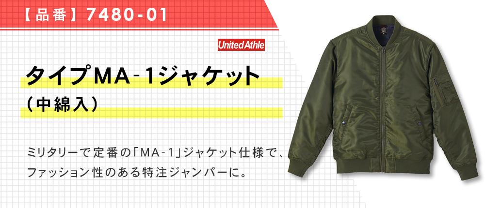タイプMA-1ジャケット(中綿入)(7480-01)3カラー・4サイズ
