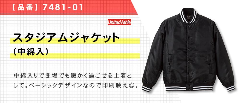スタジアムジャケット(中綿入)(7481-01)3カラー・4サイズ