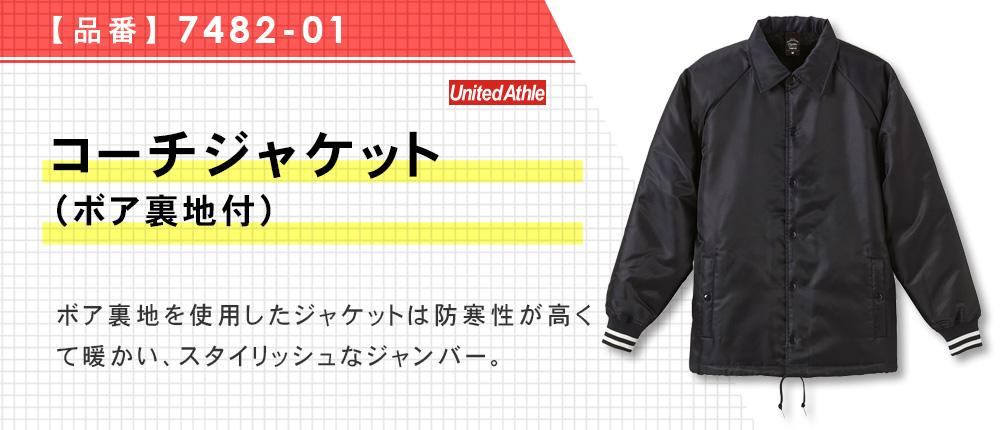 コーチジャケット(ボア裏地付)(7482-01)4カラー・4サイズ