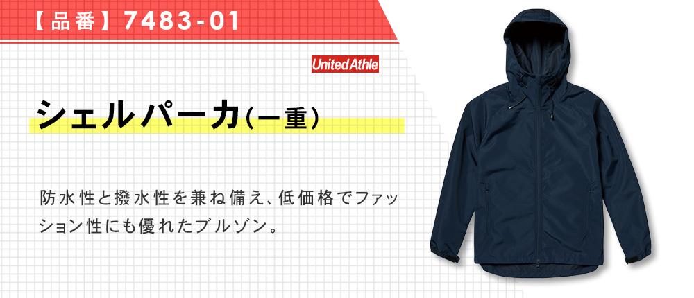 シェルパーカ(一重)(7483-01)5カラー・4サイズ