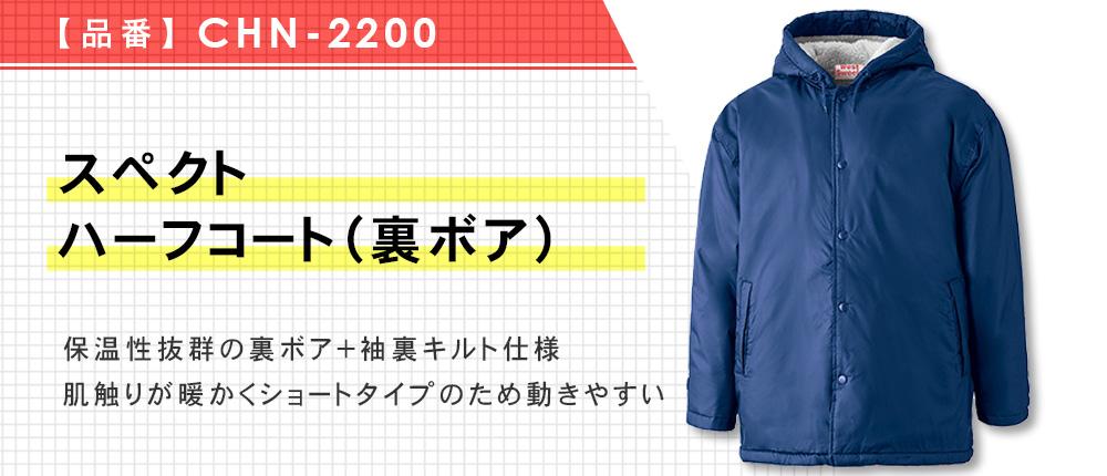 スペクトハーフコート(裏ボア)(CHN-2200)6カラー・5サイズ