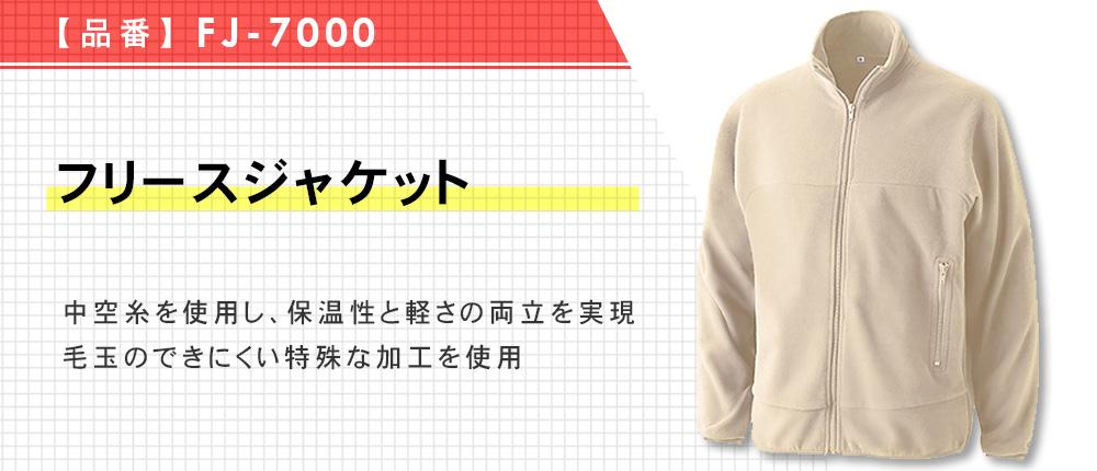 フリースジャケット(FJ-7000)13カラー・6サイズ