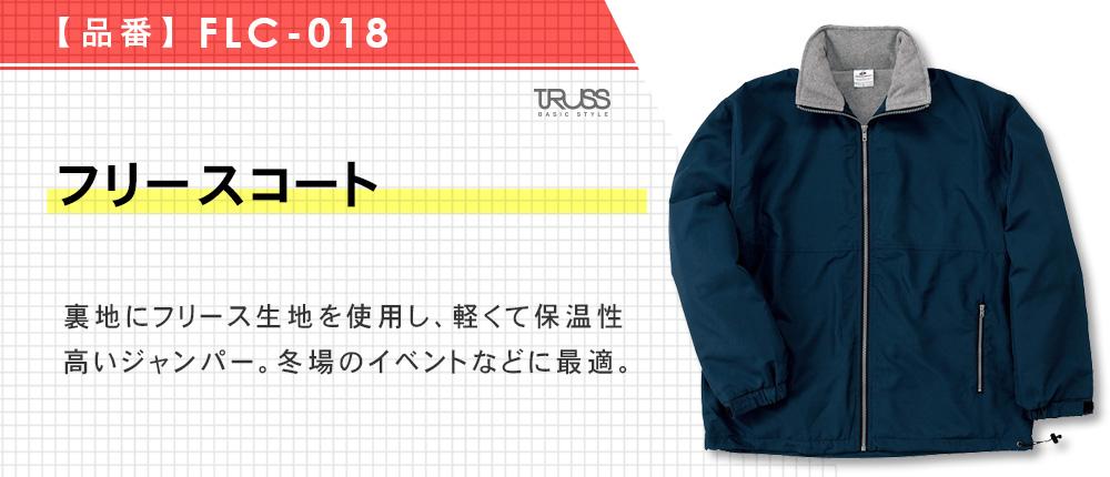 フリースコート(FLC-018)5カラー・3サイズ