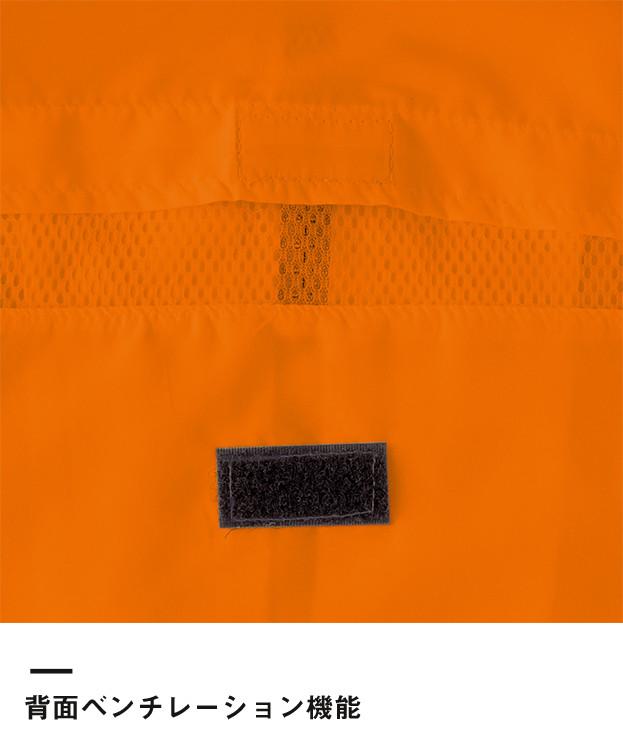 リフレクジャケット(FRJ-014)背面ベンチレーション機能