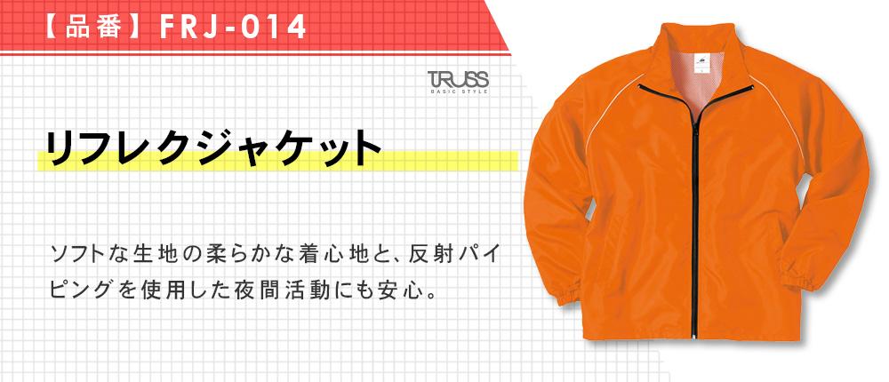 リフレクジャケット(FRJ-014)9カラー・3サイズ