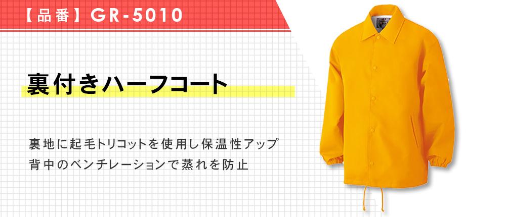 裏付きハーフコート(GR-5010)7カラー・5サイズ