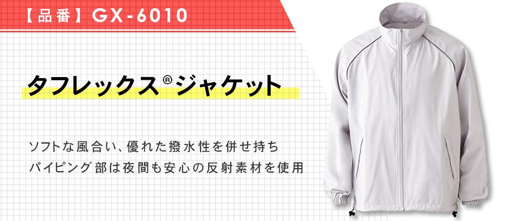 タフレックスジャケット(GX-6010)12カラー・8サイズ