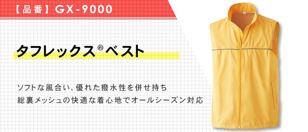 タフレックスベスト(GX-9000)9カラー・5サイズ