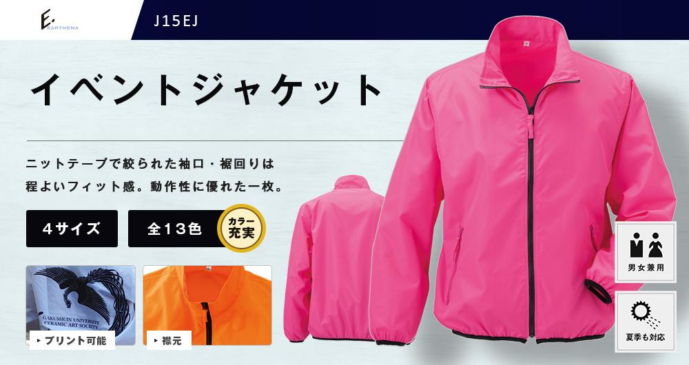 イベントジャケット(J15EJ)13カラー・4サイズ