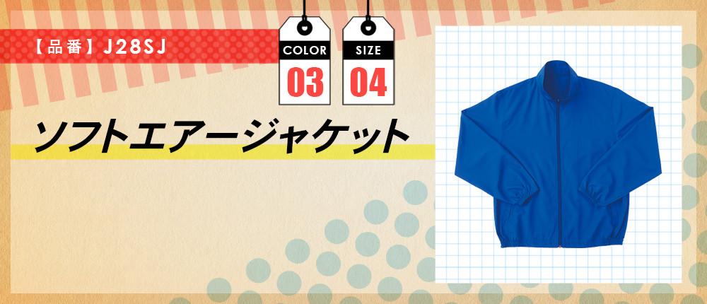 ソフトエアージャケット(J28SJ)3カラー・4サイズ