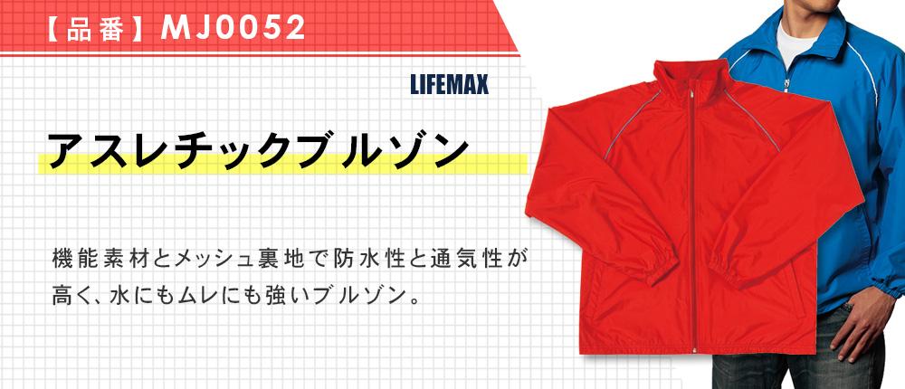 アスレチックブルゾン(MJ0052)11カラー・6サイズ