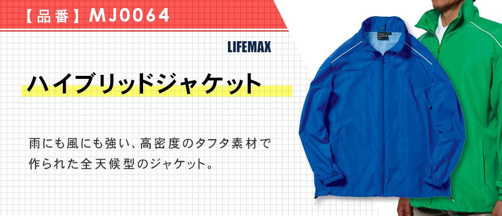 ハイブリッドジャケット(MJ0064)11カラー・6サイズ