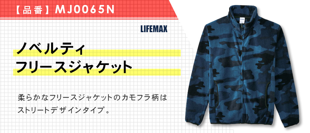 ノベルティフリースジャケット(MJ0065N)4カラー・5サイズ