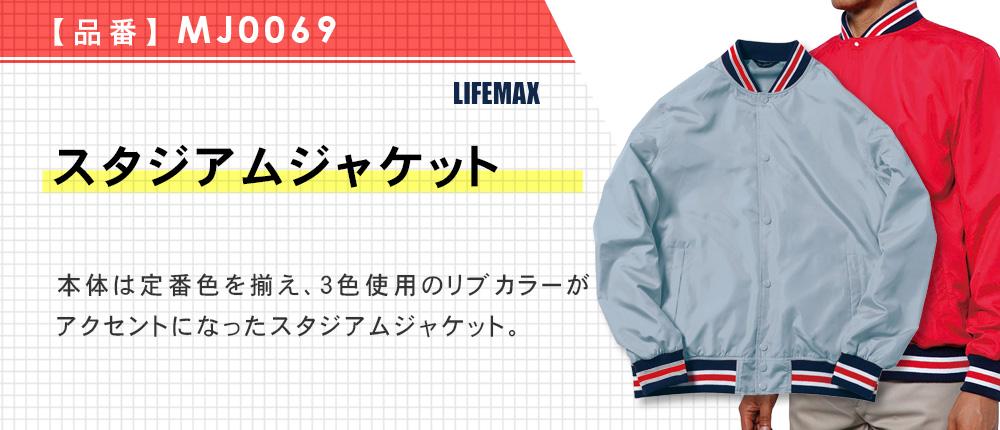 スタジアムジャケット(MJ0069)10カラー・5サイズ