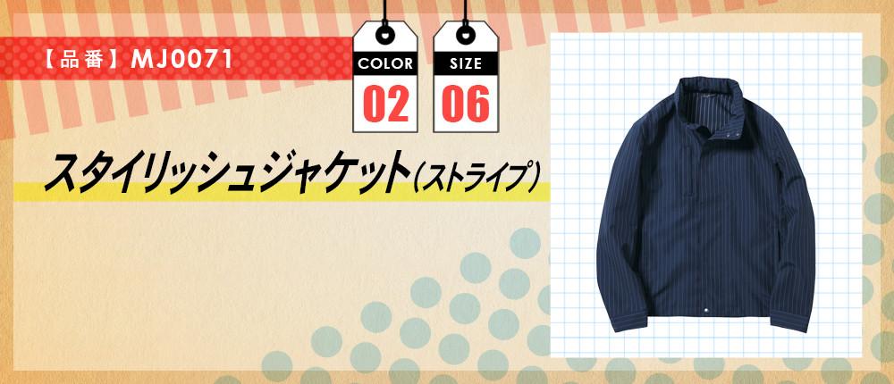 スタイリッシュジャケット(ストライプ)(MJ0071)2カラー・6サイズ
