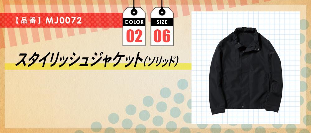 スタイリッシュジャケット(ソリッド)(MJ0072)2カラー・6サイズ