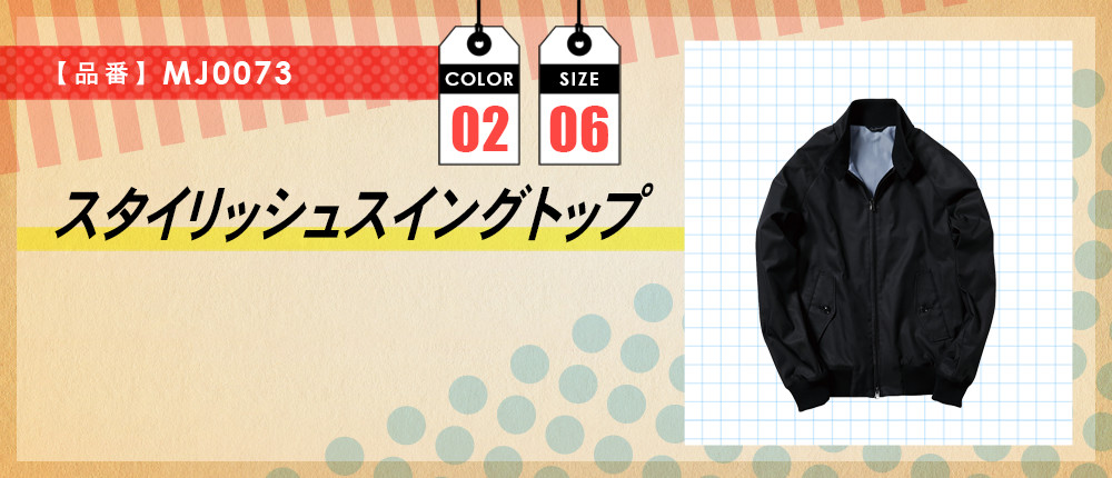 スタイリッシュスイングトップ(MJ0073)2カラー・6サイズ